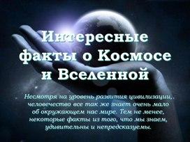 """Презентация на тему """"Интересные факты от космосе"""""""