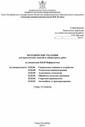 Методические указания к практическим работам по Информатике СПО