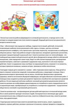 Консультация  для педагогов. Значение и роль сюжетно - ролевой игры в жизни дошкольников.