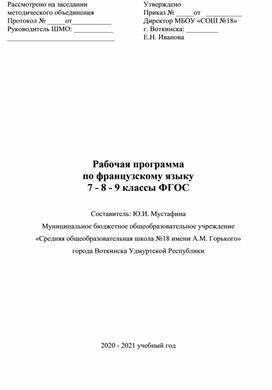 Рабочая программа по французскому языку  7 - 8 - 9 классы ФГОС