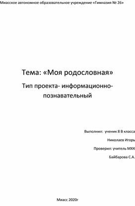 Тема: «Моя родословная» Тип проекта- информационно-познавательный