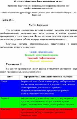 Методический семинар Психолого-педагогическое сопровождение одаренных  студентов и их профессиональное самоопределение