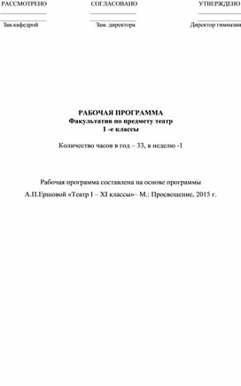 РАБОЧАЯ ПРОГРАММА ФАКУЛЬТАТИВ 1 КЛАСС.