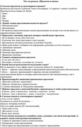 """Тест по разделу """"Предлоги и союзы"""""""