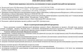 ПЗ к рабочей программе по русскому языку 7 класс М.М.Разумовская