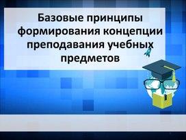 """Доклад """"Базовые принципы  формирования концепции преподавания учебных предметов"""""""