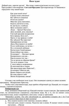Поле чудес (посвящено православному празднику - Пасха)