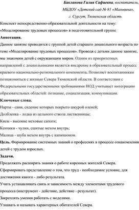 """НОД """"Моделирование трудовых процессов"""""""