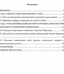 """Исследовательская работа """"Изучение творчества Е.Чарушина в Дошкольном учреждении"""""""
