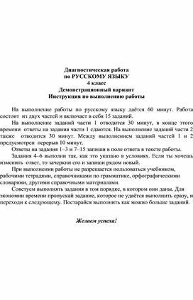 Диагностическая работа по РУССКОМУ ЯЗЫКУ 4 класс 1 вариант