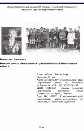 «Наши земляки – участники Великой Отечественной войны ».