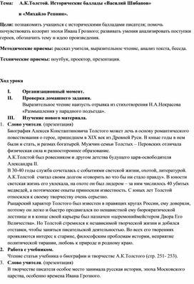 """Конспект урока по литературе """"А.К.Толстой. Исторические баллады""""(7 класс)."""
