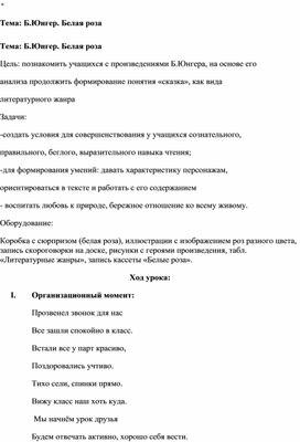 Конспект урока по чтению на тему   Б.Юнгер. Белая роза 3 класс