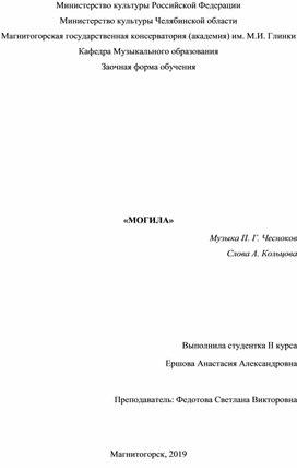 """Анотация произвдения Чеснокова """"Могила"""""""