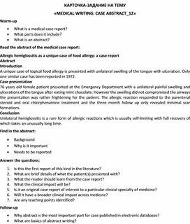 Карточка-задание по английскому языку на тему «MEDICAL WRITING: CASE ABSTRACT_12»