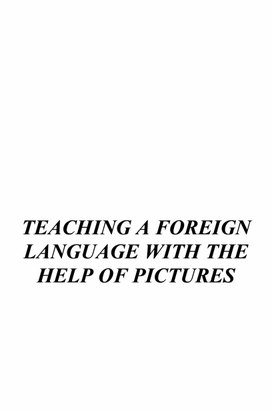 TEACHING A FOREIGN LANGUAGE WITH THE HELP OF PICTURES