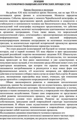 ПАТОМОРФОЗ ОБЩЕБИОЛОГИЧЕСКИХ ПРОЦЕССОВ