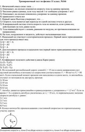 Тренировочный тест по физике 11 класс. №166