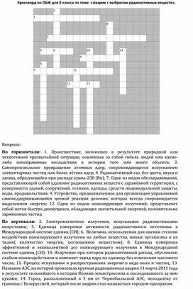 КРОСВОРД «Аварии на радиационно опасных объектах»