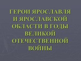 """Презентация для классного часа """"Ярославцы - герои Великой Отечественной войны"""""""