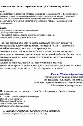 """Интеллектуальная игра по географии """"Умники и умницы"""" 10 класс"""