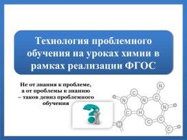 """Статья """"Технология проблемного обучения на уроках химии в рамках ФГОС"""" с презентацией"""