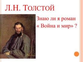 """Л.Н. Толстой . Знаю ли я роман """" Война и мир!"""