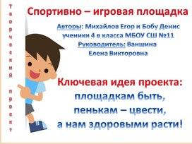 """Творческий проект """"Спортивно - игровая площадка"""""""