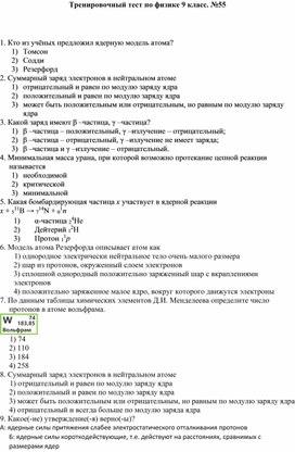 Тренировочный тест по физике 9 класс №55