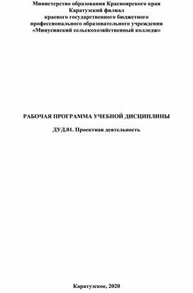 Рабочая программа учебной дисциплины Проектная деятельность