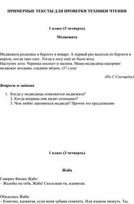 ПРИМЕРНЫЕ ТЕКСТЫ ДЛЯ ПРОВЕРКИ ТЕХНИКИ ЧТЕНИЯ 3 четверть