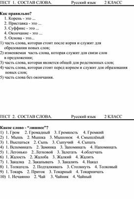 Тесты - карточки по русскому  языку  2 класс