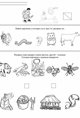 Разработка практического занятия по подготовке к обучению грамоте для детей с ЗПР