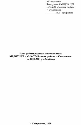 План работы общесадовского родительского комитета на 2020-2021 учебный год