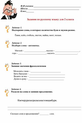Олимпиада по русскому языку 2 класс