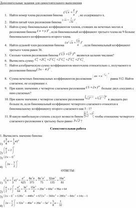 Алгебра_9.1В_Бином Ньютона_Дидактический материал