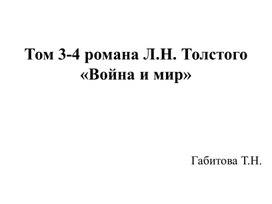 """Презентация на тему: """"Том 3-4 романа Л.Н. Толстого «Война и мир»"""""""