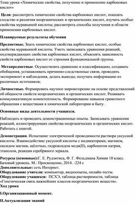 Тема урока «Химические свойства, получение и применение карбоновых кислот»