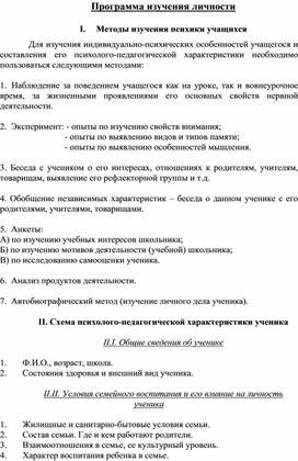 Программа изучения личности школьника