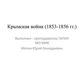 """Учебная презентация """"Крымская война (1853-1856 гг.)"""""""