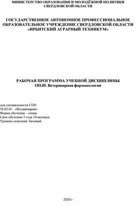 Рабочая программа ОП 05 Ветеринарная фармакология