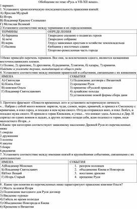 Обобщение по теме «Русь в VII-XII веках». 6 класс