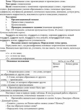 План урока в 6 классе по русскому языку. Образование слов: производящее и производное слово.