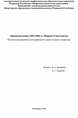 Методическая разработка интегрированного урока по истории и литературе для 1 купса групп СПО