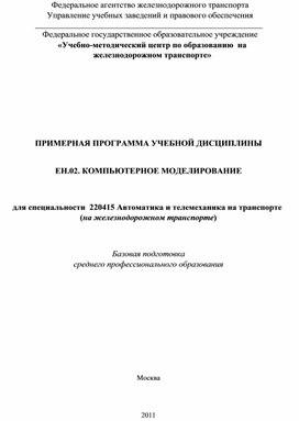 Электронный учебно-методический комплекс по дисциплине ЕН.02 Компьютерное моделирование