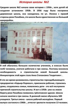 """Статья """"История школы №2 г.Слюдянки"""""""