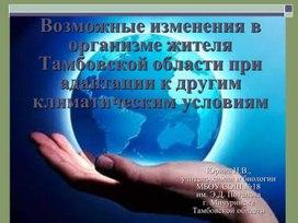 """Презентация к уроку экологии """"Возможные изменения в организме жителя Тамбовской области при адаптации к другим климатическим условиям"""""""