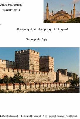 Византийская культура в V-XV вв.