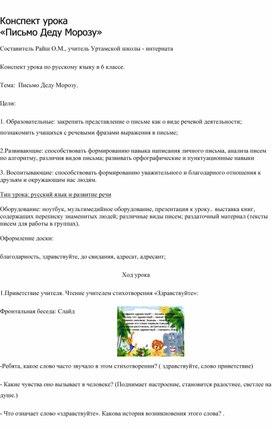 Письмо Деду Морозу (6класс, русский язык и раз. речи)