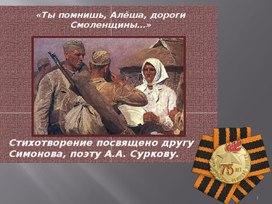 """Презентация к уроку литературы """"К.Симонов """"Ты помнишь, Алеша...""""""""."""